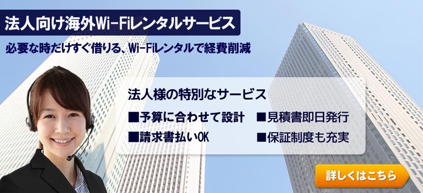 法人向け高速Wi-Fiレンタルサービス   必要な時だけすぐ借りる、Wi-Fiレンタルで経費削減
