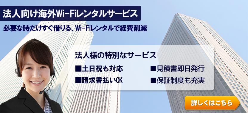 法人向け高速Wi-Fiレンタルサービス | 必要な時だけすぐ借りる、Wi-Fiレンタルで経費削減