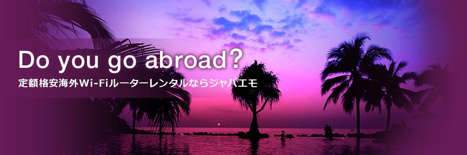Do you go abroad?   定額格安海外!i-Fiルーターレンタルならジャパエモ