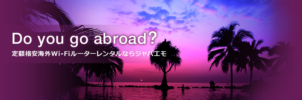 Do you go abroad? | 定額格安海外!i-Fiルーターレンタルならジャパエモ