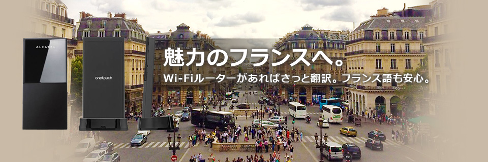魅力のフランスへ。   Wi-Fiルーターがあればさっと翻訳。フランス語も安心。