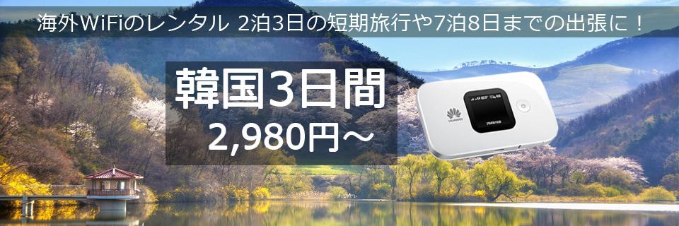 海外WiFiのレンタル   2泊3日の短期旅行や7泊8日までの出張に最適です。