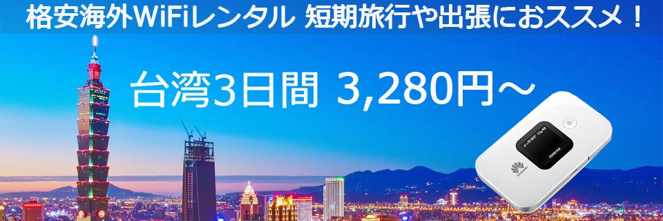 格安海外WiFiルーターレンタル   台湾への短期旅行や出張におススメ