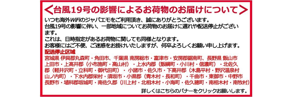 台風19号の影響についてのお知らせ