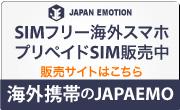 海外SIM購入ならジャパエモ